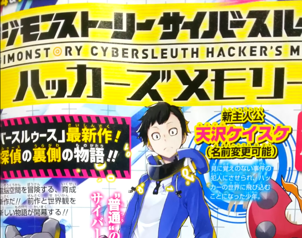 Digimon Story: Cyber Sleuth Hacker's Memory coming west in early 2018