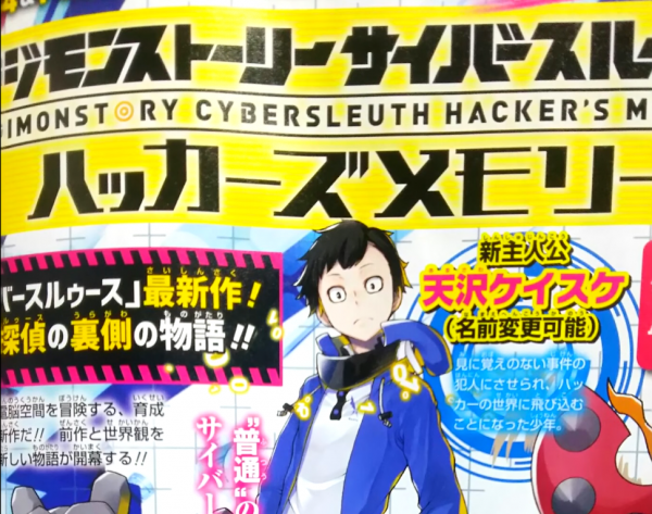 New Digimon Story Game!!! Digimon Story Cyber Sleuth Hacker's Memory - Digimon News