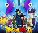 「ドラゴンボール超」公式 official page